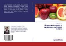 Bookcover of Полезные советы здорового образа жизни