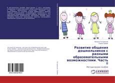 Развитие общения дошкольников с разными образовательными возможностями. Часть II kitap kapağı
