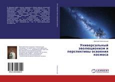 Bookcover of Универсальный эволюционизм и перспективы освоения космоса