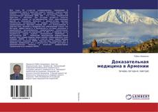 Bookcover of Доказательная медицина в Армении