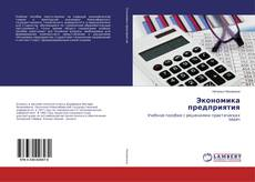 Bookcover of Экономика предприятия