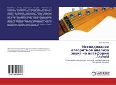 Bookcover of Исследование алгоритмов анализа звука на платформе Android