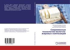 Bookcover of Современные технологии молочно-жировых композиций