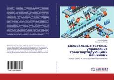 Capa do livro de Специальные системы управления транспортирующими машинами