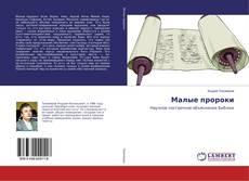 Малые пророки kitap kapağı