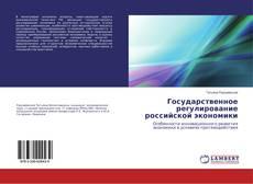 Portada del libro de Государственное регулирование российской экономики