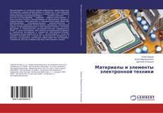 Обложка Материалы и элементы электронной техники
