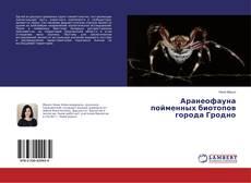 Bookcover of Аранеофауна пойменных биотопов города Гродно