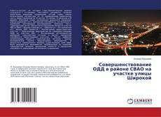 Bookcover of Совершенствование ОДД в районе СВАО на участке улицы Широкой