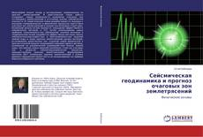 Обложка Сейсмическая геодинамика и прогноз очаговых зон землетрясений