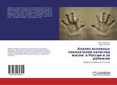 Portada del libro de Анализ основных показателей качества жизни: в России и за рубежом
