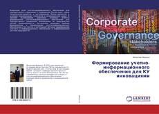 Обложка Формирование учетно-информационного обеспечения для КУ инновациями