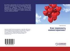 Bookcover of Как пережить химиотерапию?