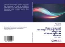Обложка Экологический мониторинг природных ресурсов Карагандинской области