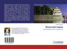 Bookcover of Японский народ