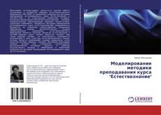 """Copertina di Моделирование методики преподавания курса """"Естествознание"""""""