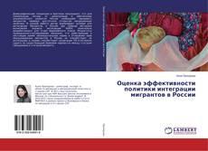 Обложка Оценка эффективности политики интеграции мигрантов в России