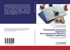 Обложка Тенденции развития туризма в Белгородской области: теория и практика