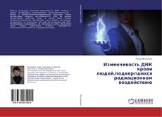Buchcover von Изменчивость ДНК крови людей,подвергшихся радиационном воздействию