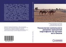 Bookcover of Технология капельного режима орошения картофеля на почвах юга Омана