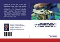 Обложка Монооксид азота и лимфотропная терапия в лечении перитонитов