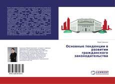 Couverture de Основные тенденции в развитии гражданского законодательства