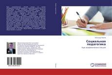 Bookcover of Социальная педагогика