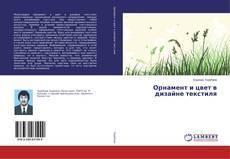 Buchcover von Орнамент и цвет в дизайне текстиля