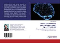 Bookcover of Психологический анализ серийных преступлений