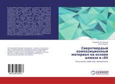 Bookcover of Сверхтвердый композиционный материал на основе алмаза и cBN