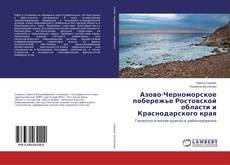 Обложка Азово-Черноморское побережье Ростовской области и Краснодарского края