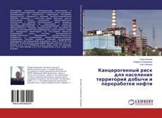 Bookcover of Канцерогенный риск для населения территорий добычи и переработки нефти