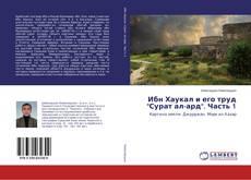 "Bookcover of Ибн Хаукал и его труд ""Сурат ал-ард"". Часть 1"