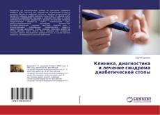 Обложка Клиника, диагностика и лечение синдрома диабетической стопы
