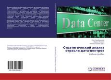 Bookcover of Стратегический анализ отрасли дата-центров