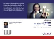 Bookcover of Влияние коммуникационной сети