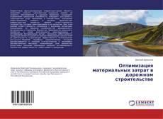 Buchcover von Оптимизация материальных затрат в дорожном строительстве