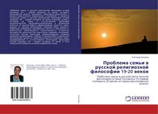 Buchcover von Проблема семьи в русской религиозной философии 19-20 веков