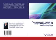 Buchcover von Государство и право на современной стадии глобализации