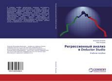 Bookcover of Регрессионный анализ в Deductor Studio