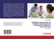 Bookcover of Подбор персонала на основе структурного анализа и задачи о назначениях