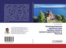 Bookcover of Компаративная архитектура православных монастырей Балкан и России