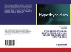 Обложка Этиология,клиника, диагностика, лечение послеоперационного гипотиреоза