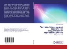 Buchcover von Ресурсосберегающие технологии возделывания зерновых культур
