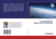 Bookcover of Синергетика и фракталы в экологии
