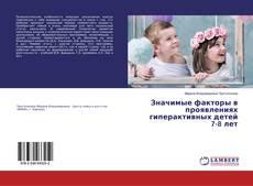 Обложка Значимые факторы в проявлениях гиперактивных детей 7-8 лет