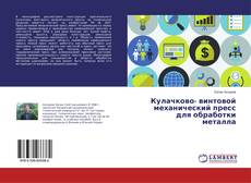 Bookcover of Кулачково- винтовой механический пресс для обработки металла