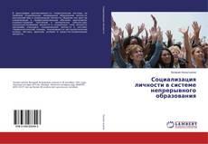 Bookcover of Социализация личности в системе непрерывного образования