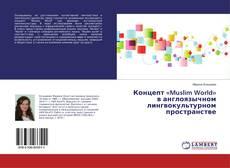 Bookcover of Концепт «Muslim World» в англоязычном лингвокультурном пространстве