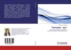 "Bookcover of ""Человек - вуз"""